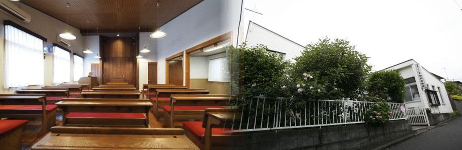 小田急線相武台前駅近く|プロテスタントのキリスト教会